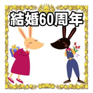 結婚60周年のお祝いについて
