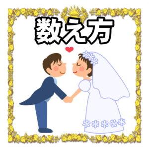 結婚記念日の数え方について