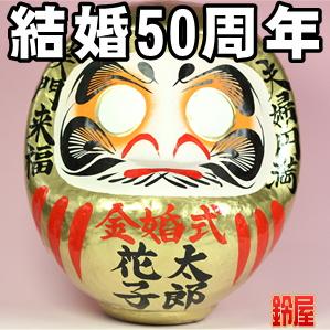 東京都の夫婦円満お守りグッズ:金婚式だるま