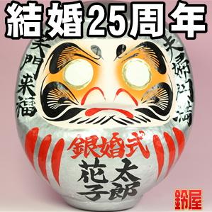 東京都の夫婦円満お守りグッズ:銀婚式だるま