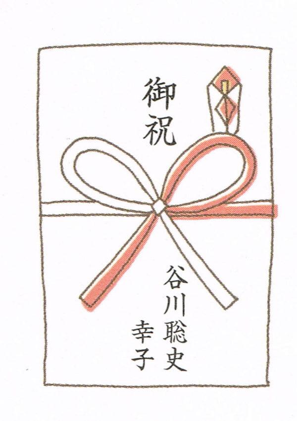 のし袋の書き方:夫婦連名