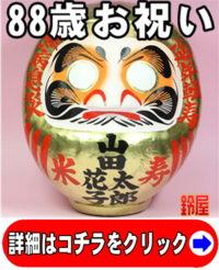 米寿お祝いのプレゼント
