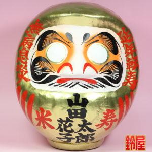 米寿お祝いのプレゼント:連名