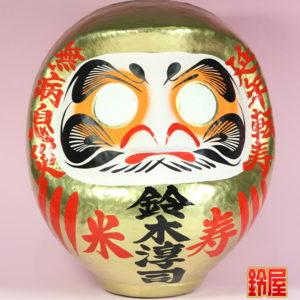 米寿お祝いのプレゼント:単名
