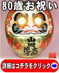 傘寿お祝いのプレゼント